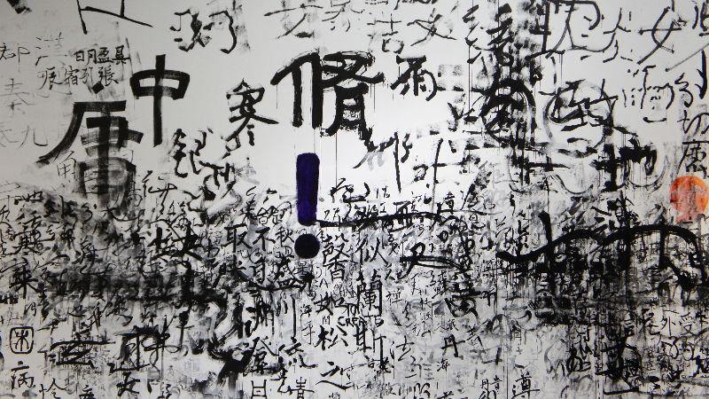 Mürekkepten: Çin Güncel Sanatından Yorumlamalar | Pera Müzesi